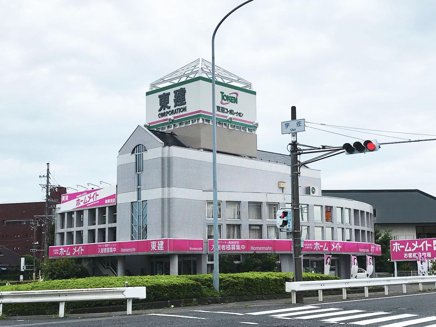 東建コーポレーション岐阜支店