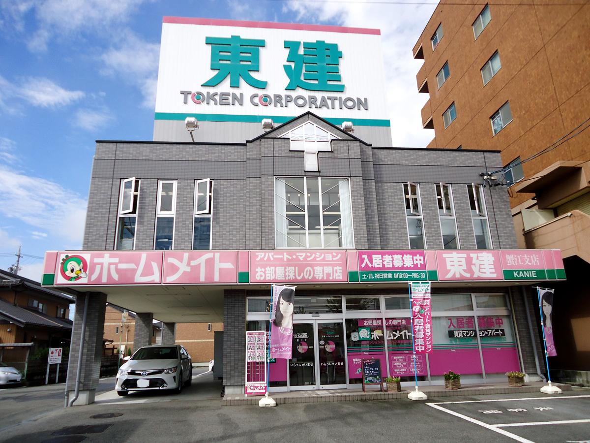 東建コーポレーション蟹江支店
