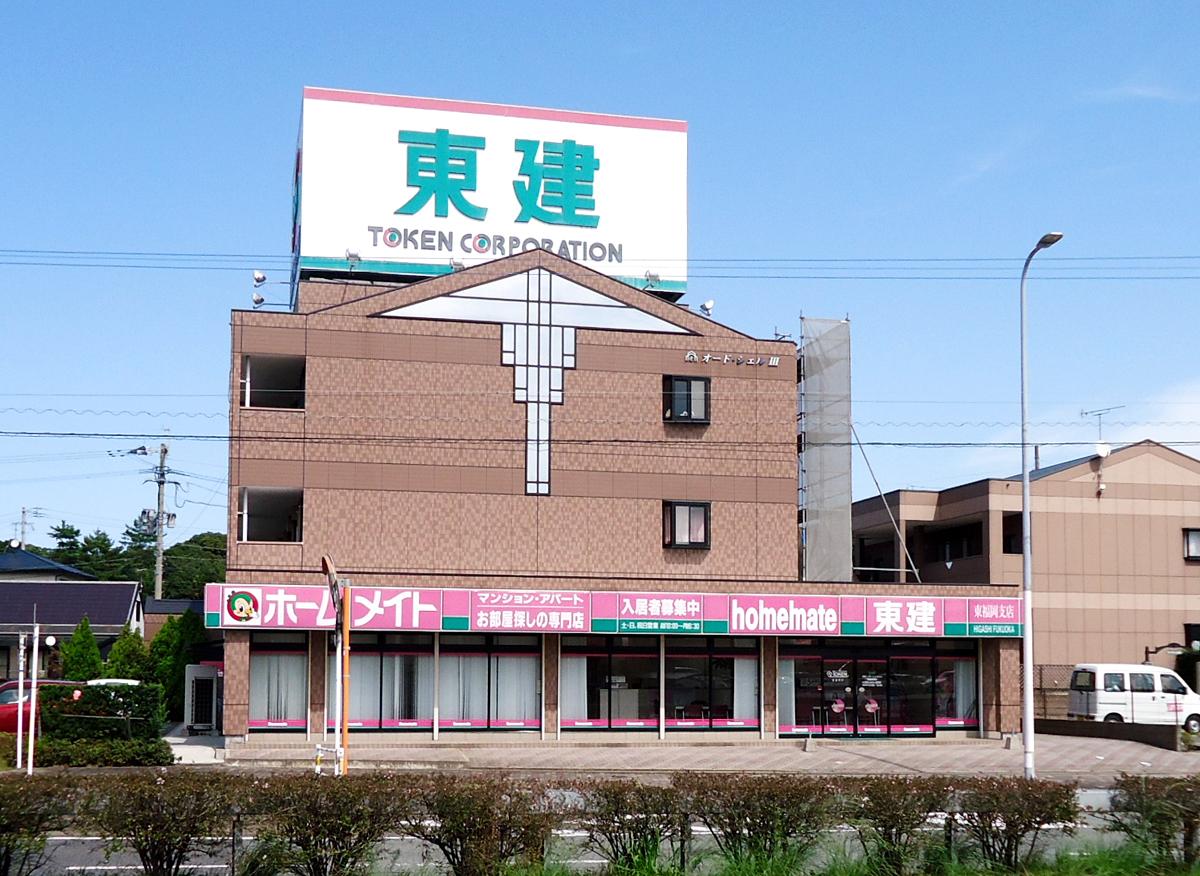東建コーポレーション東福岡支店