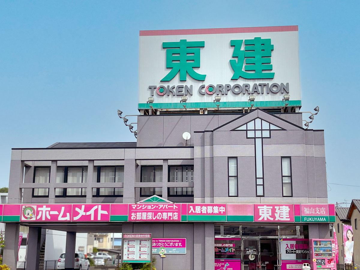 東建コーポレーション福山支店