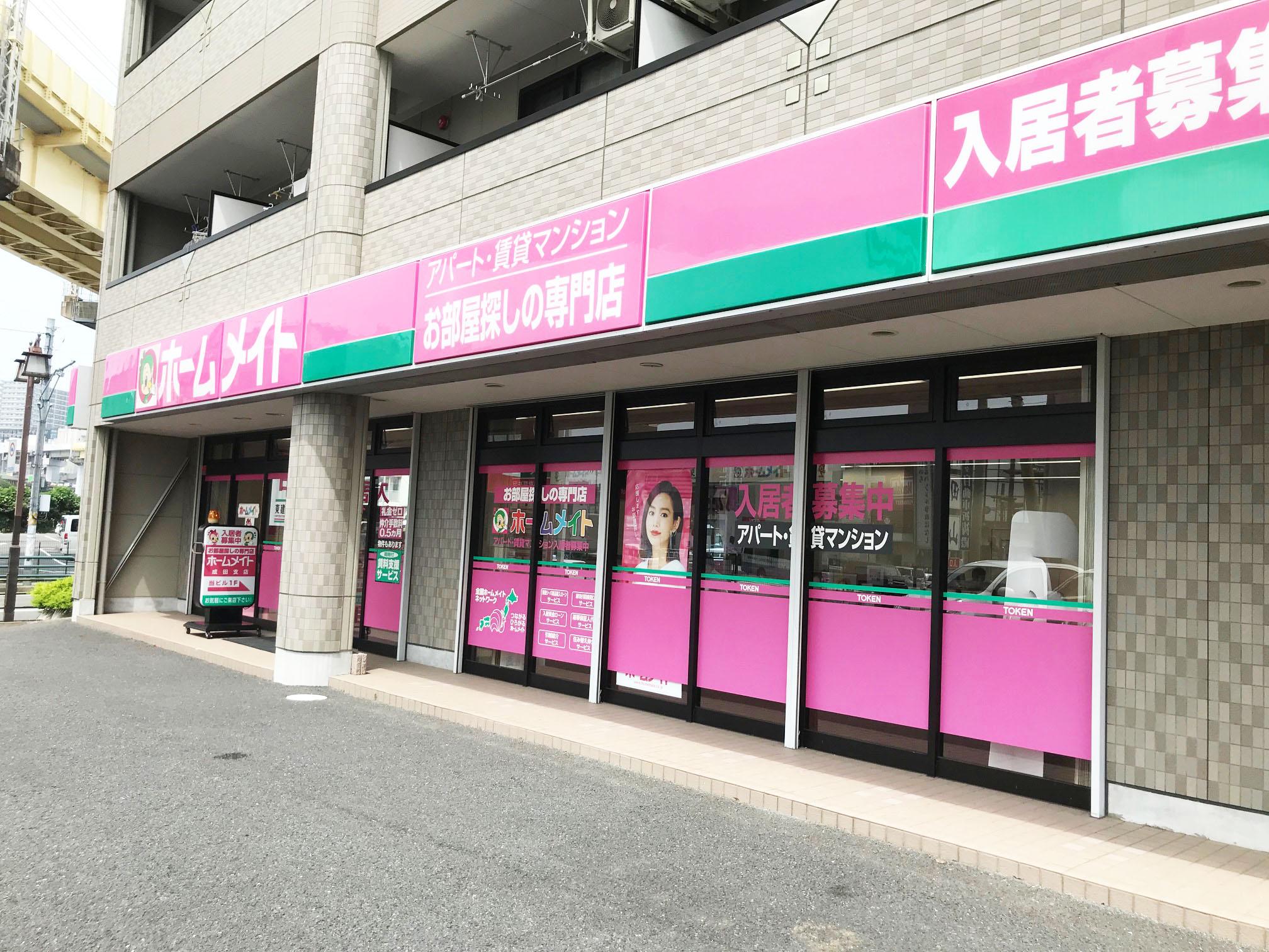 東建コーポレーション成田支店