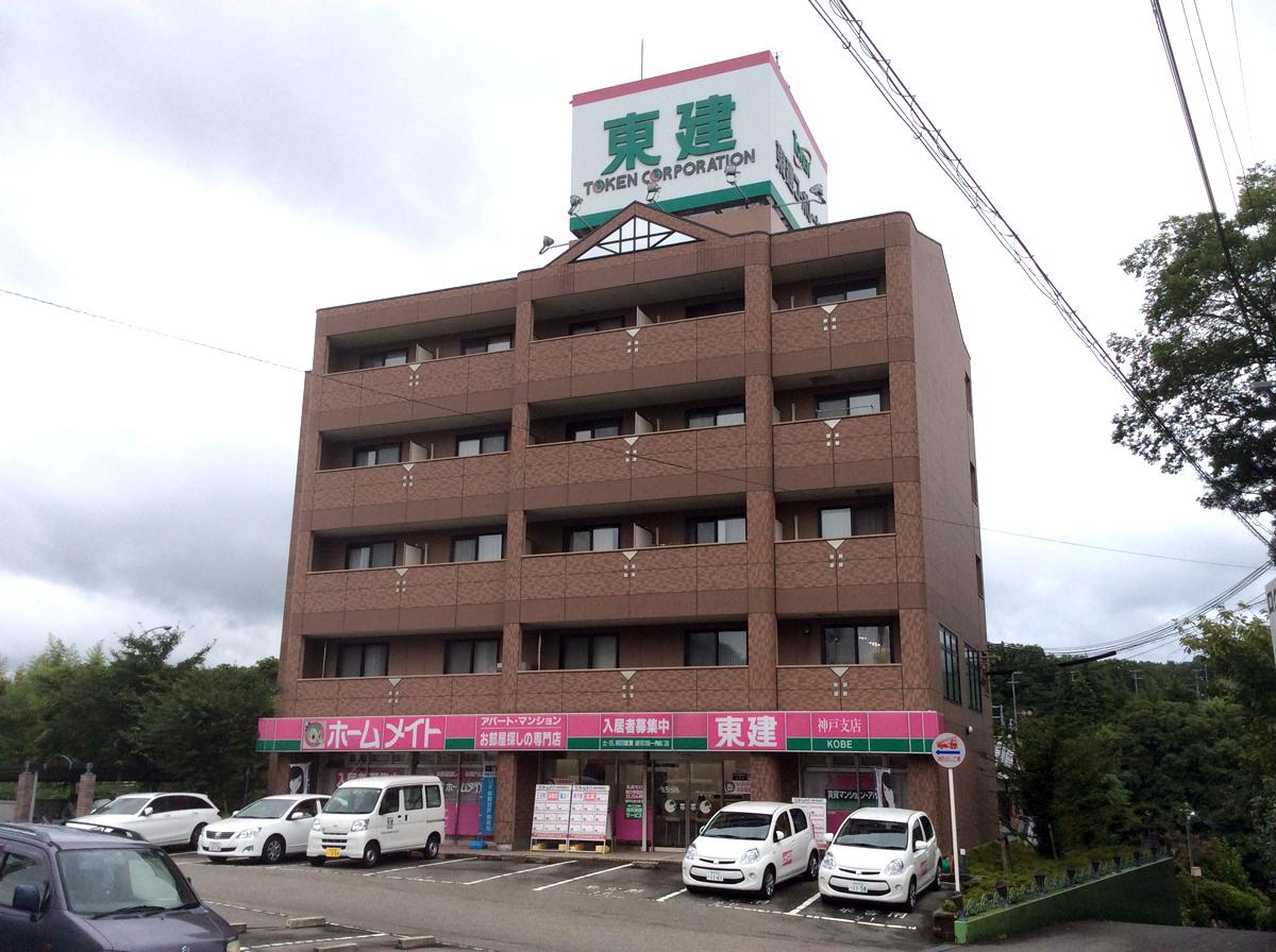 東建コーポレーション神戸支店