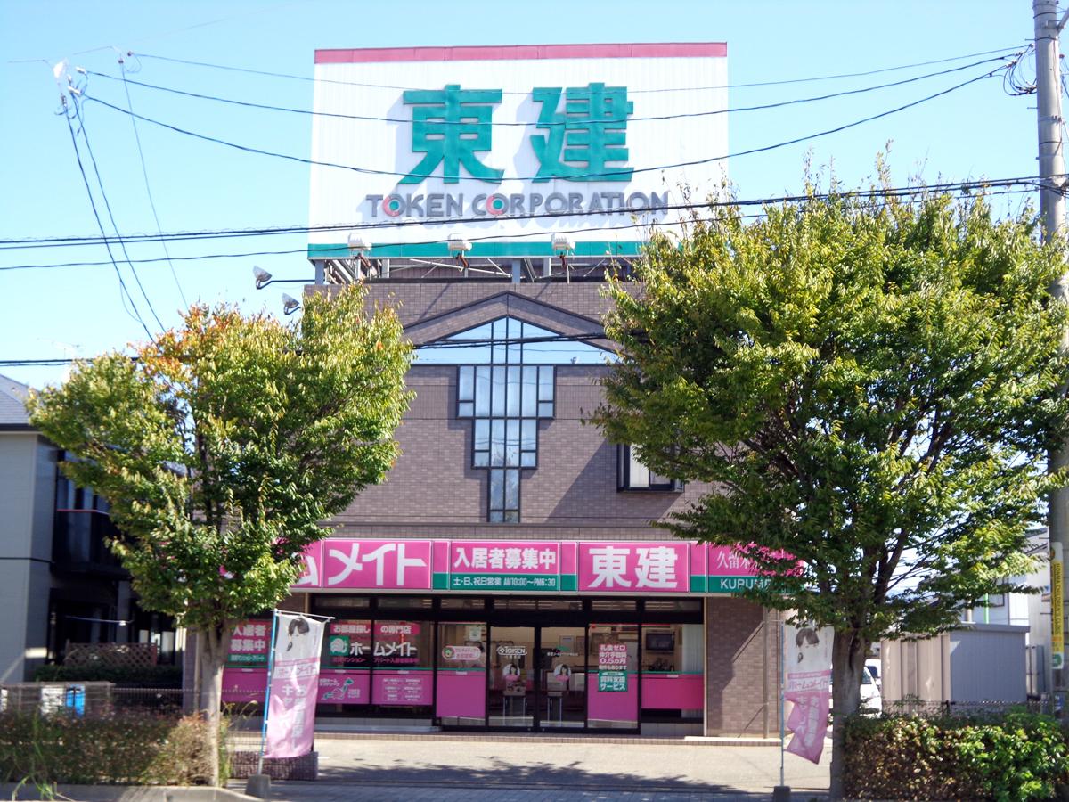 東建コーポレーション久留米支店