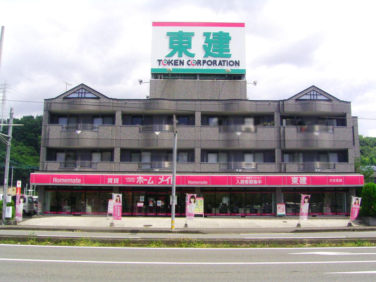 東建コーポレーション大分支店