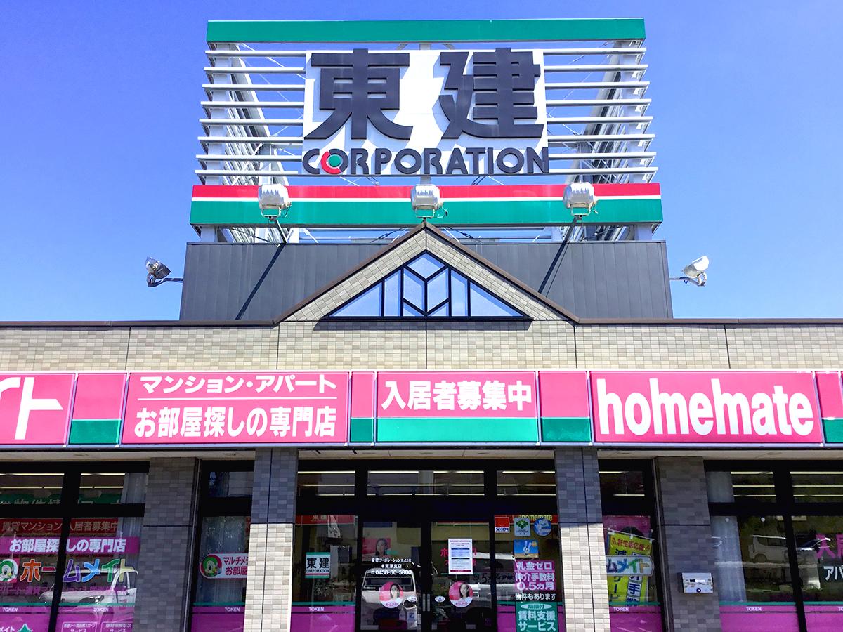 東建コーポレーション木更津支店