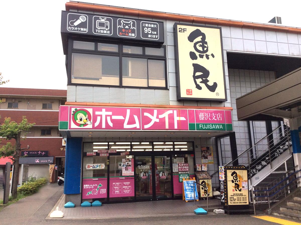 東建コーポレーション藤沢支店