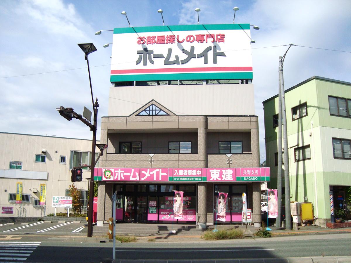 東建コーポレーション長野支店